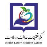 مرکز تحقیقات عدالت در سلامت
