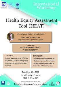 کارگاه بین المللی آموزش ابزار ارزیابی عدالت در سلامت HEAT